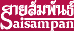 Saisampan Logo